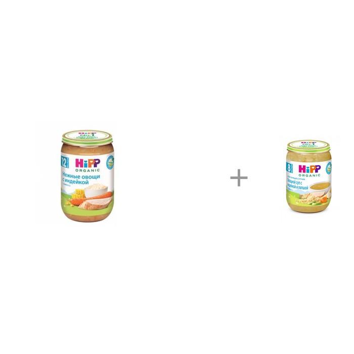 Hipp Пюре Нежные овощи с индейкой с 12 мес., 220 г и Мой первый супчик Крем-суп овощной с индейкой и лапшой с 8 мес. 190 г