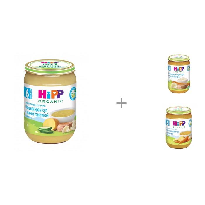 Hipp Овощной крем-суп с нежной телятиной с 6 мес., 190 г, Пюре Нежные овощи с телятиной с 8 мес., 220 г и Овощной крем-суп с индейкой с 6 мес., 190 г