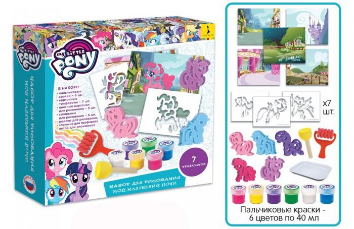 Купить Принадлежности для рисования, Май Литл Пони (My Little Pony) Набор для рисования с трафаретами