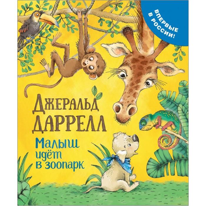 Художественные книги Росмэн Даррелл Дж. Малыш идет в зоопарк художественные книги росмэн книга моя семья и другие звери даррелл дж