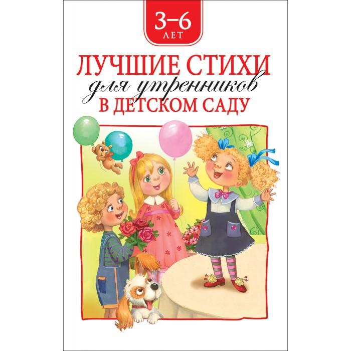 Художественные книги Росмэн Лучшие стихи для утренников в детском саду