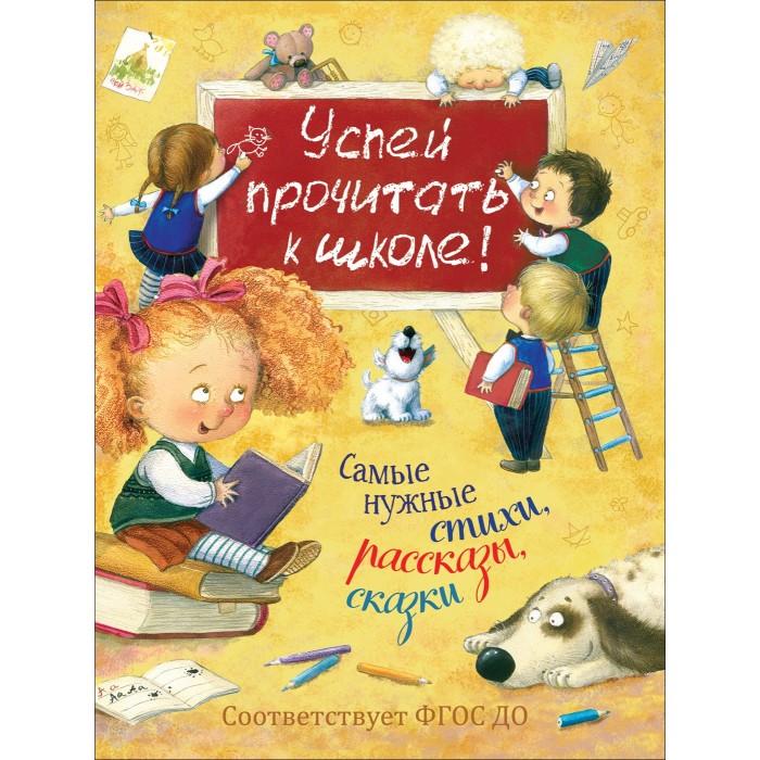 Художественные книги Росмэн Успей прочитать к школе! Самые нужные стихи, рассказы, сказки