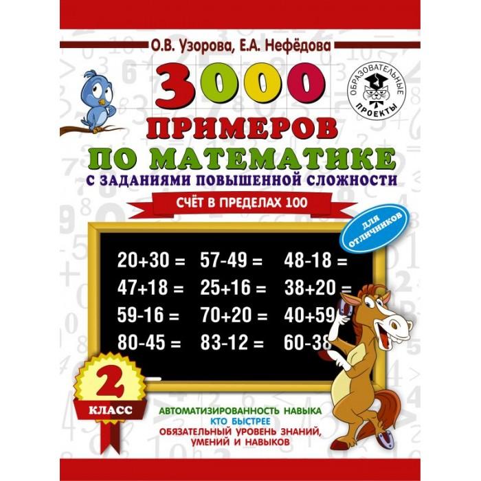 Фото - Обучающие книги Издательство АСТ 3000 примеров по математике с заданиями повышенной сложности Счёт в пределах 100 2 класс о в узорова е а нефедова 3000 примеров по математике 2 класс счёт в пределах 100 часть 2