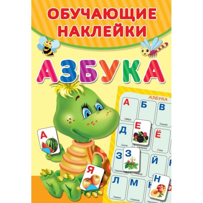 Купить Издательство АСТ Обучающие наклейки Азбука в интернет магазине. Цены, фото, описания, характеристики, отзывы, обзоры