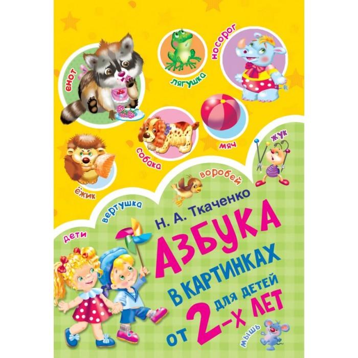 Обучающие книги Издательство АСТ Азбука в картинках для детей от 2-х лет