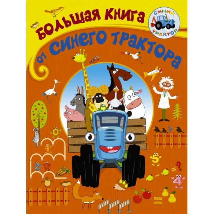 Купить Обучающие книги, Издательство АСТ Большая книга от Синего трактора