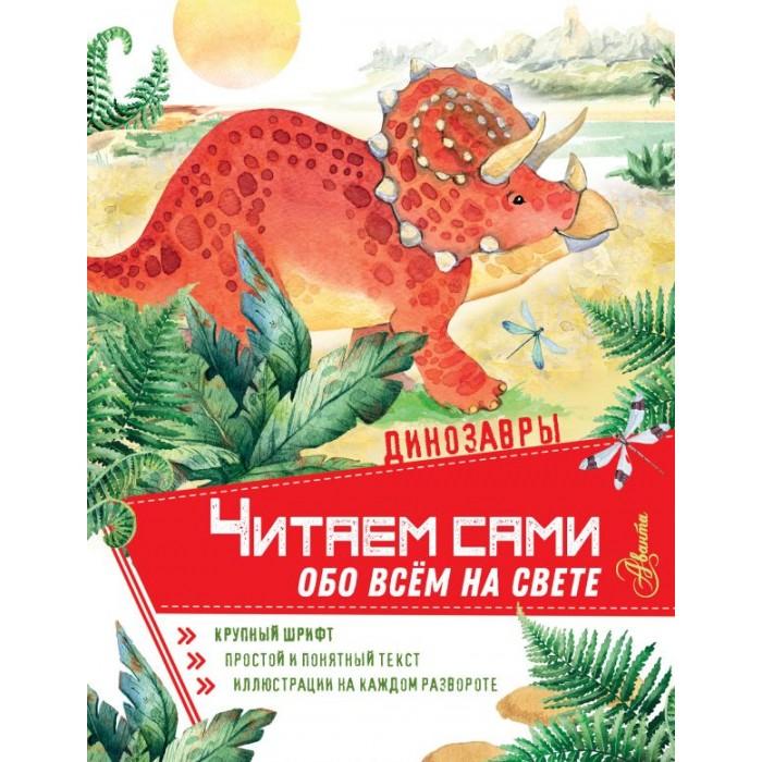 Обучающие книги Издательство АСТ Читаем сами обо всем на свете Динозавры