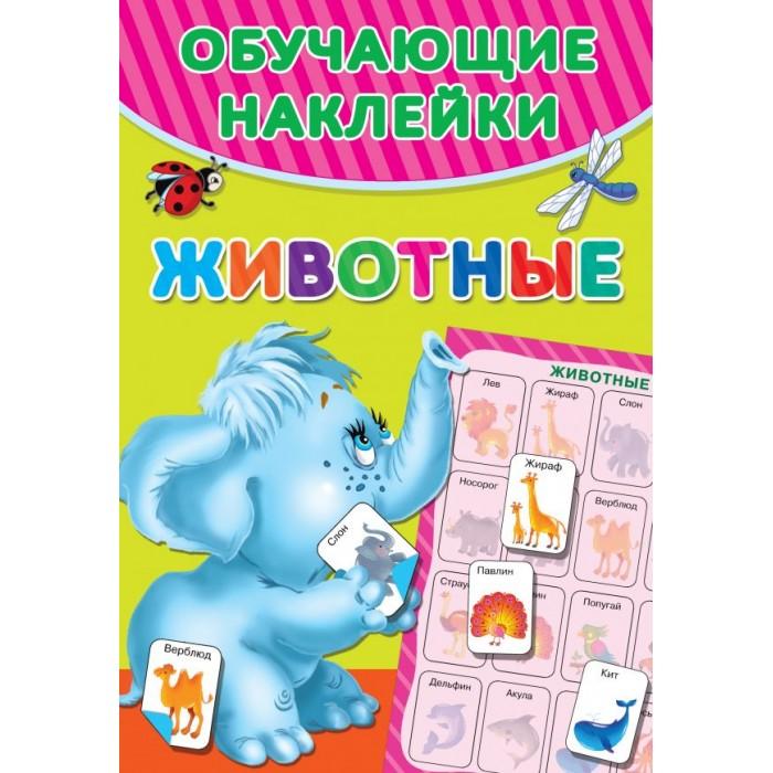 Книжки с наклейками Издательство АСТ Обучающие наклейки Животные ASE000000000845029 обучающие книги издательство аст животные