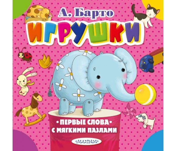Картинка для Книжки-игрушки Издательство АСТ Книга Первые слова с мягкими пазлами Игрушки