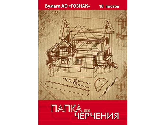 Принадлежности для рисования Апплика Папка для черчения со штампом Чертеж дома А3 10 листов принадлежности для дома new shk1008