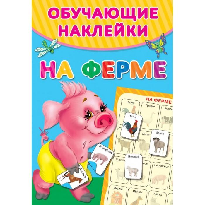 Книжки с наклейками Издательство АСТ Обучающие наклейки На ферме обучающие книги издательство аст животные