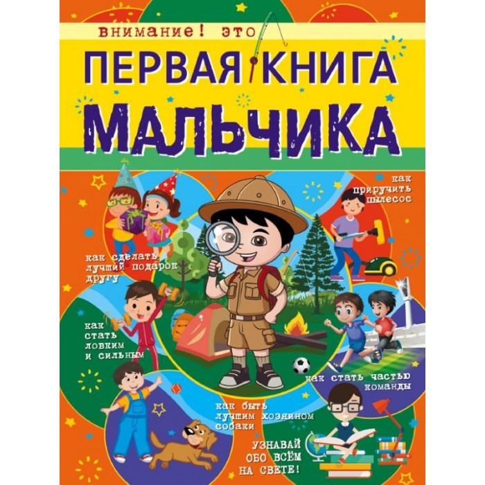 Купить Обучающие книги, Издательство АСТ Первая книга мальчика