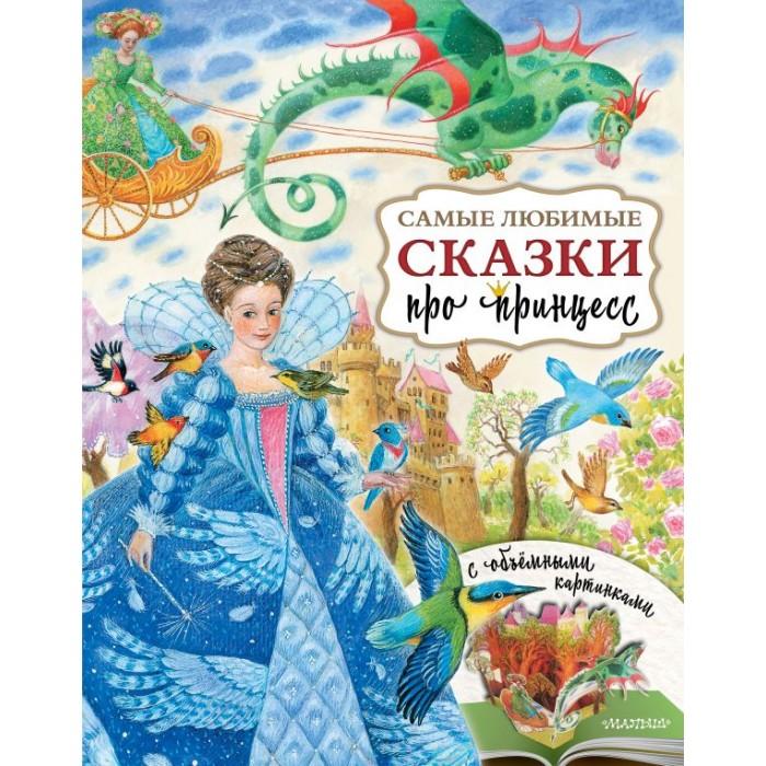 Художественные книги Издательство АСТ Самые любимые сказки про принцесс художественные книги издательство аст сказки кота в сапогах