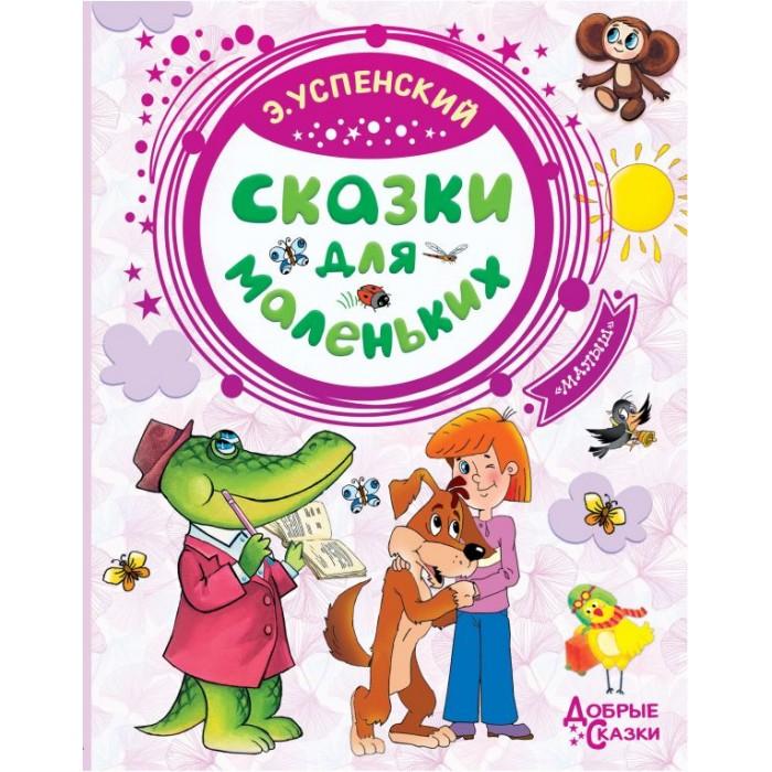 Художественные книги Издательство АСТ Сказки для маленьких художественные книги издательство аст сказки для маленьких