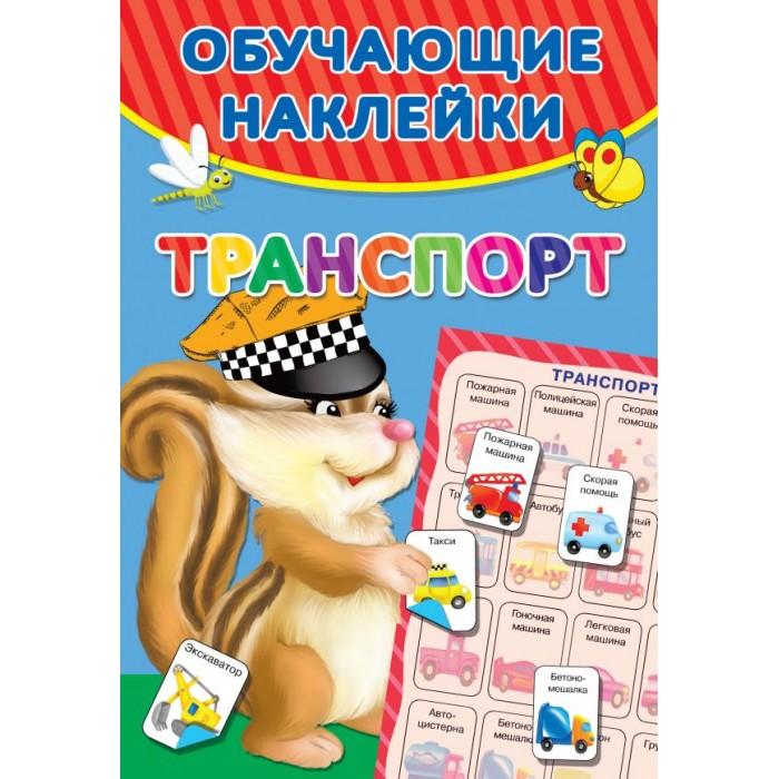 Книжки с наклейками Издательство АСТ Обучающие наклейки Транспорт недорого