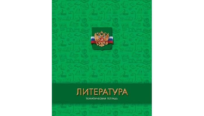 Тетради Апплика Тетрадь тематическая Литература линейка А5 (48 листов)