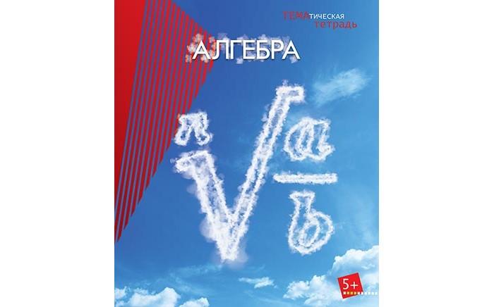 Тетради Апплика Тетрадь тематическая Алгебра клетка А5 (40 листов)