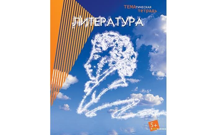 Картинка для Тетради Апплика Тетрадь тематическая Литература линейка А5 (40 листов)