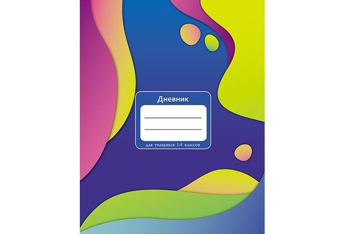 Канцелярия Апплика Дневник для младших классов Цветные волны 48 листов
