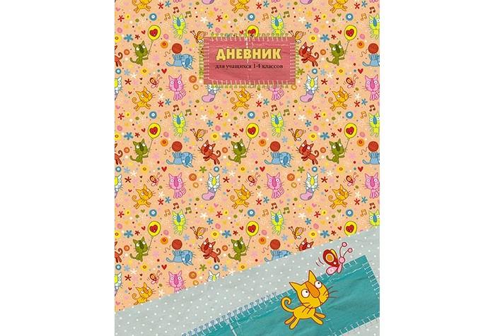 Канцелярия Апплика Дневник для младших классов Веселые котята 48 листов канцелярия апплика дневник для младших классов юный гонщик 48 листов