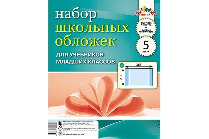 Канцелярия Апплика Обложки для учебников младших классов 23х36.5 см 5 шт.