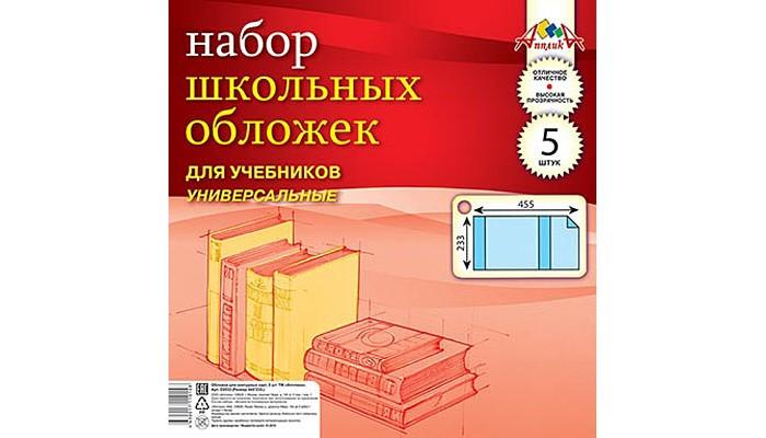 Канцелярия Апплика Обложки для учебников универсальные 23х45 см 5 шт.