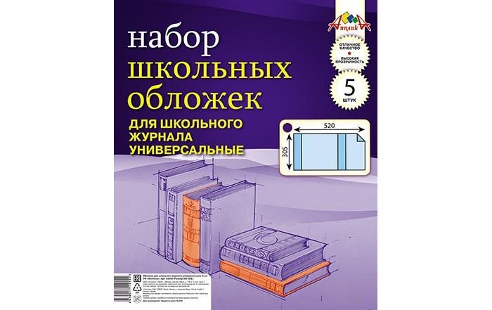 Канцелярия Апплика Обложки для школьного журнала универсальные 30.5х52 см 5 шт.