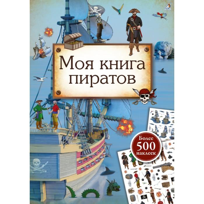 Фото - Книжки с наклейками Робинс Моя книга пиратов книжки с наклейками робинс моя книга наклеек динозавры