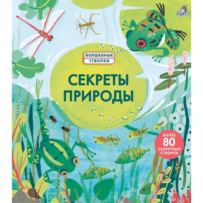 Картинка для Обучающие книги Робинс Секреты природы