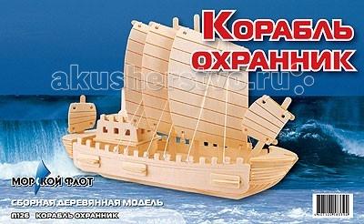 Конструкторы Мир деревянных игрушек Сборная модель Корабль-охранник конструкторы мир деревянных игрушек сборная модель корабль охранник