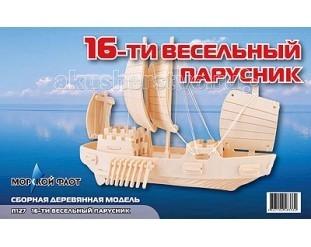 Конструкторы Мир деревянных игрушек (МДИ) Сборная модель 16-ти весельный парусник