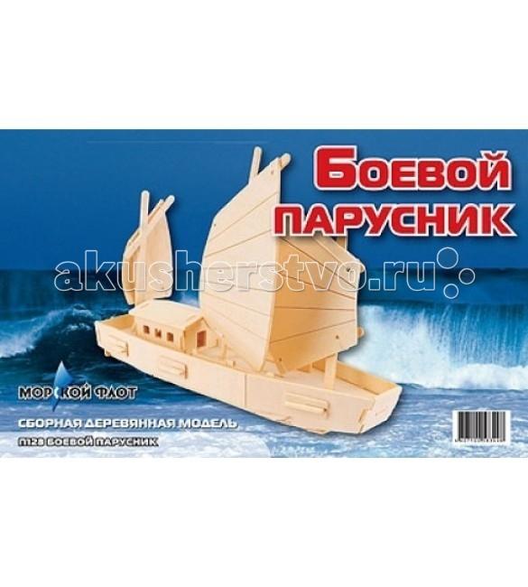 Конструкторы Мир деревянных игрушек (МДИ) Сборная модель Боевой парусник