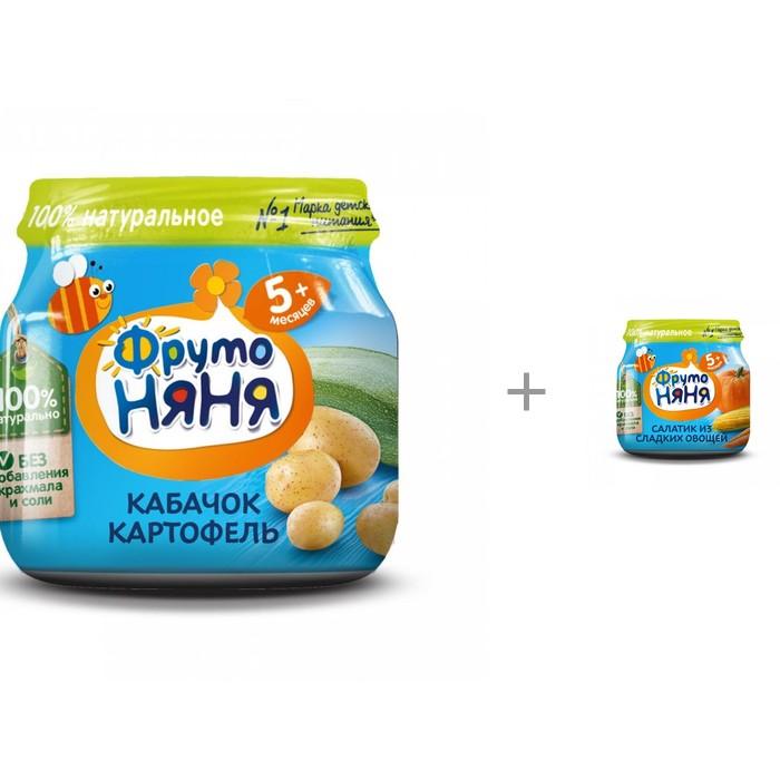 Купить ФрутоНяня Пюре Кабачок и картофель и Пюре Салатик из сладких овощей с 5 мес. по 80 г. в интернет магазине. Цены, фото, описания, характеристики, отзывы, обзоры