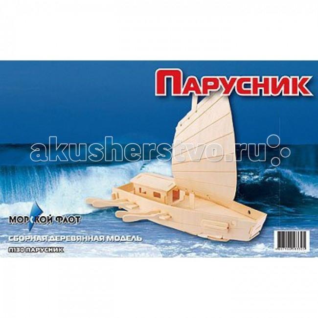 Конструкторы Мир деревянных игрушек (МДИ) Сборная модель Парусник
