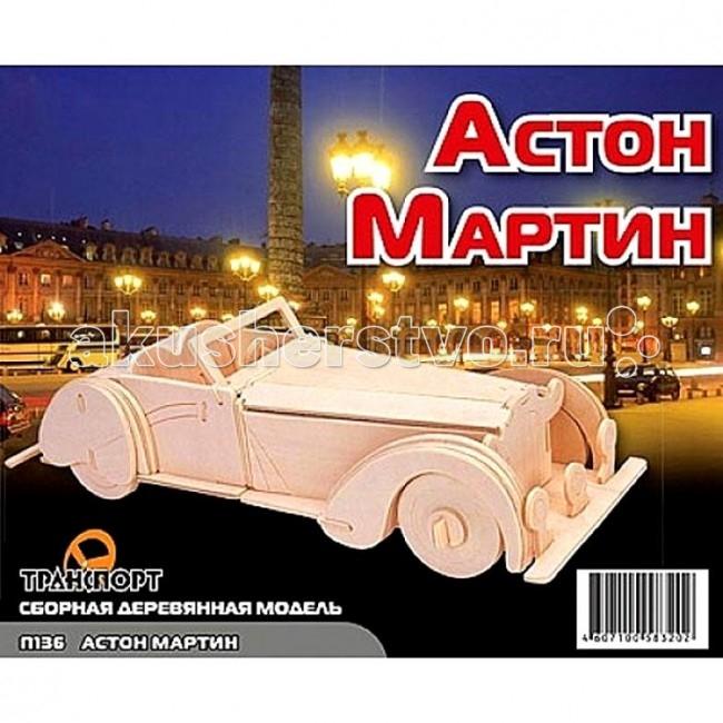 Конструкторы Мир деревянных игрушек (МДИ) Сборная модель Астон Мартин астон д что снится семечку