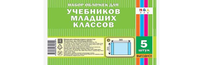 Канцелярия Апплика Обложки для учебников младших классов 23х36 см 5 шт.