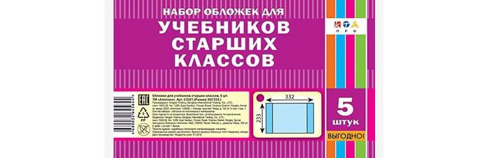 Канцелярия Апплика Обложки для учебников старших классов 23х22 см 5 шт. елецкая елена анатольевна основы православия для старших классов