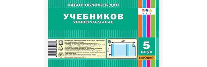 Канцелярия Апплика Обложки для учебников универсальные 45х23 см 5 шт.