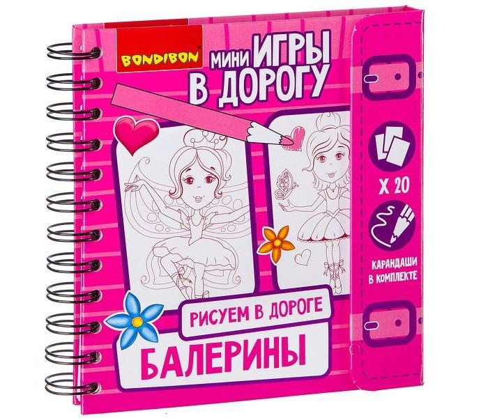 Купить Настольные игры, Bondibon Компактные игры в дорогу Рисуем Балерины