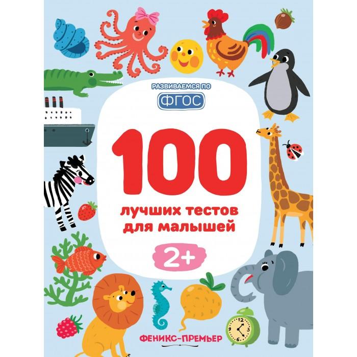 Купить Феникс 100 лучших тестов для малышей 2+ в интернет магазине. Цены, фото, описания, характеристики, отзывы, обзоры