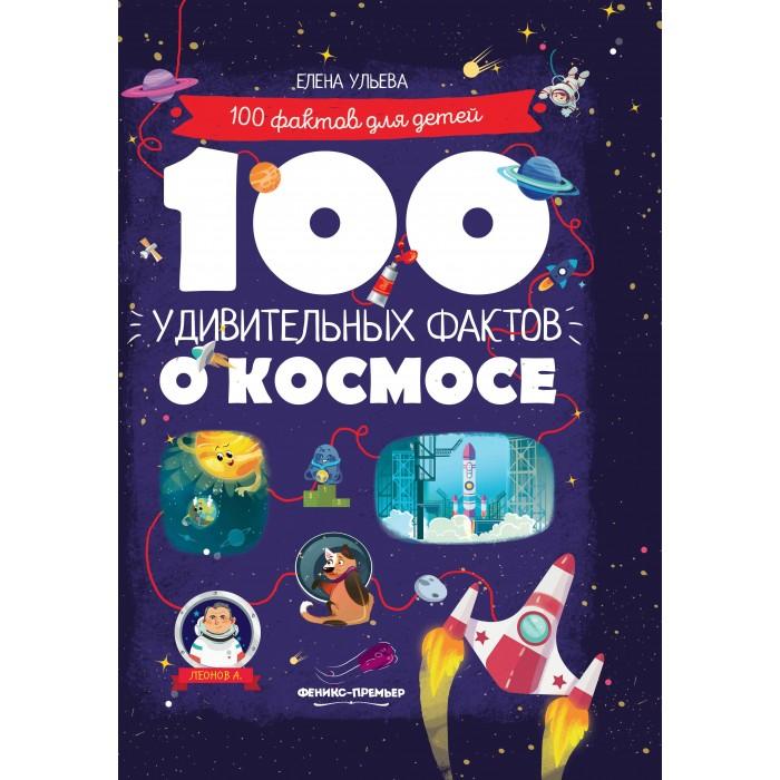 Обучающие книги Феникс 100 удивительных фактов о космосе