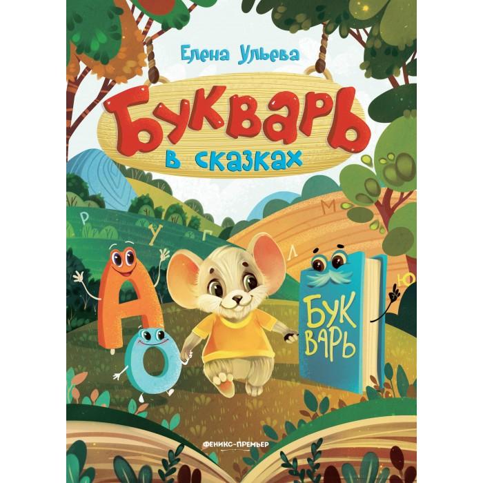 Купить Феникс Букварь в сказках в интернет магазине. Цены, фото, описания, характеристики, отзывы, обзоры