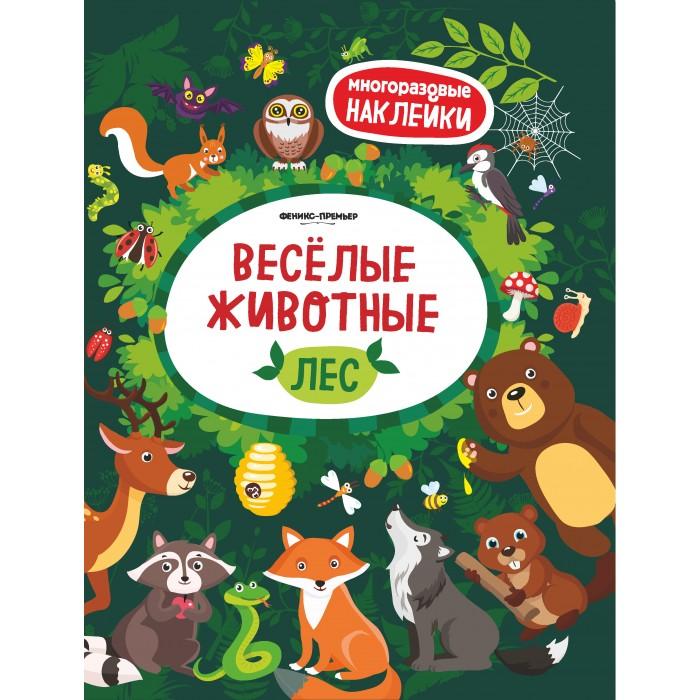 Книжки с наклейками Феникс Книжка с наклейками Веселые животные Лес 3-е издание цена 2017