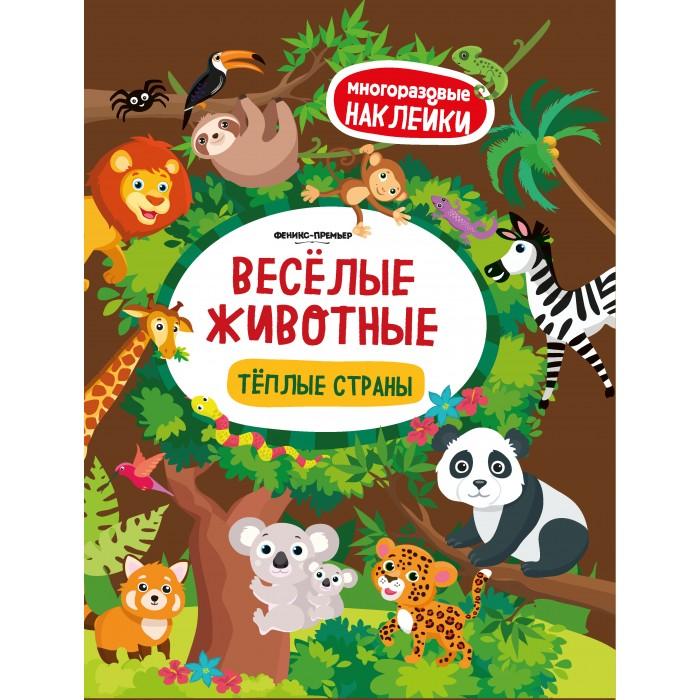 Книжки с наклейками Феникс Книжка с наклейками Веселые животные Теплые страны 3-е издание цена 2017