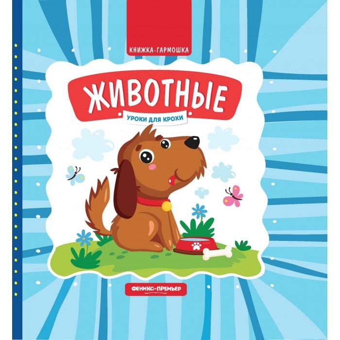 Картинка для Развивающие книжки Феникс Уроки для крохи Животные