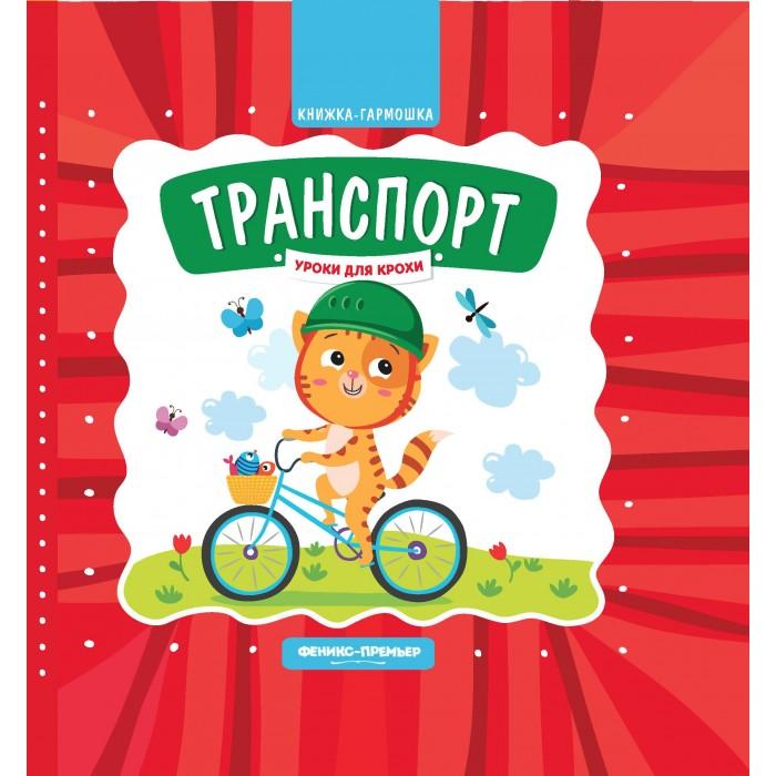 Картинка для Развивающие книжки Феникс Уроки для крохи Транспорт