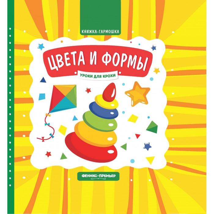 Картинка для Развивающие книжки Феникс Уроки для крохи Цвета и формы