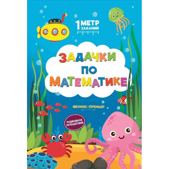 Картинка для Развивающие книжки Феникс Задачки по математике Подводное путешествие