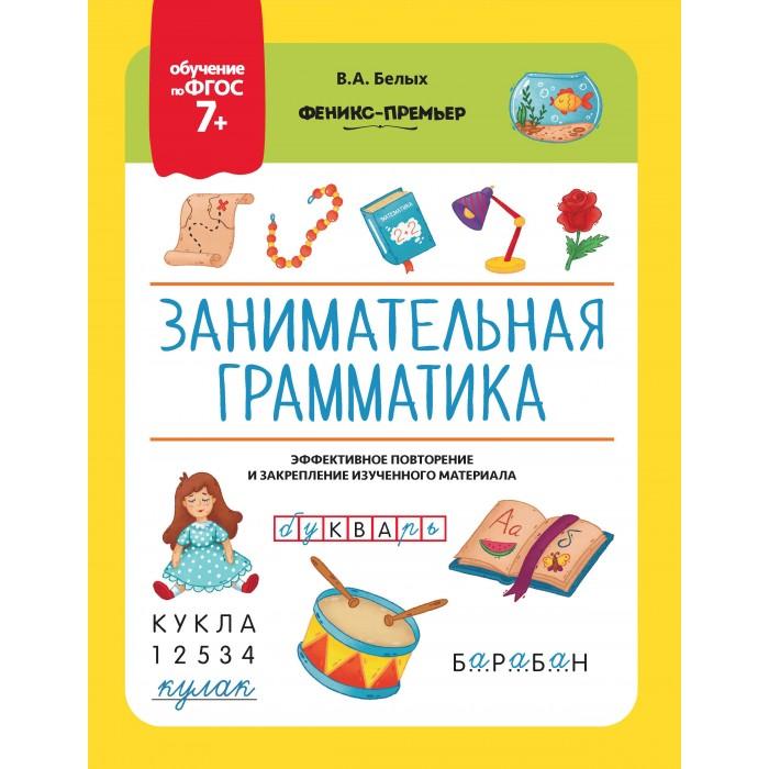 Обучающие книги Феникс Занимательная грамматика Обучение по ФГОС 7+