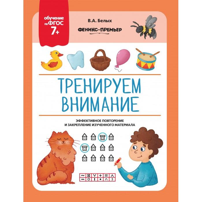 Картинка для Развивающие книжки Феникс Тренируем внимание Обучение по ФГОС 7+